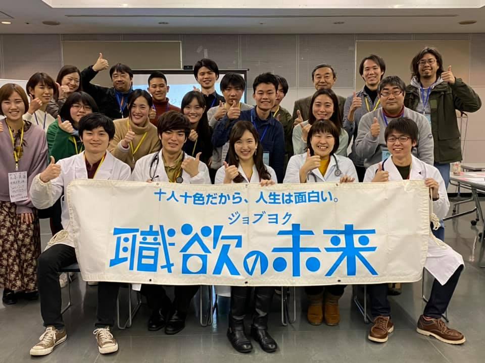 2020.1.18 獣医学部ジョブヨク