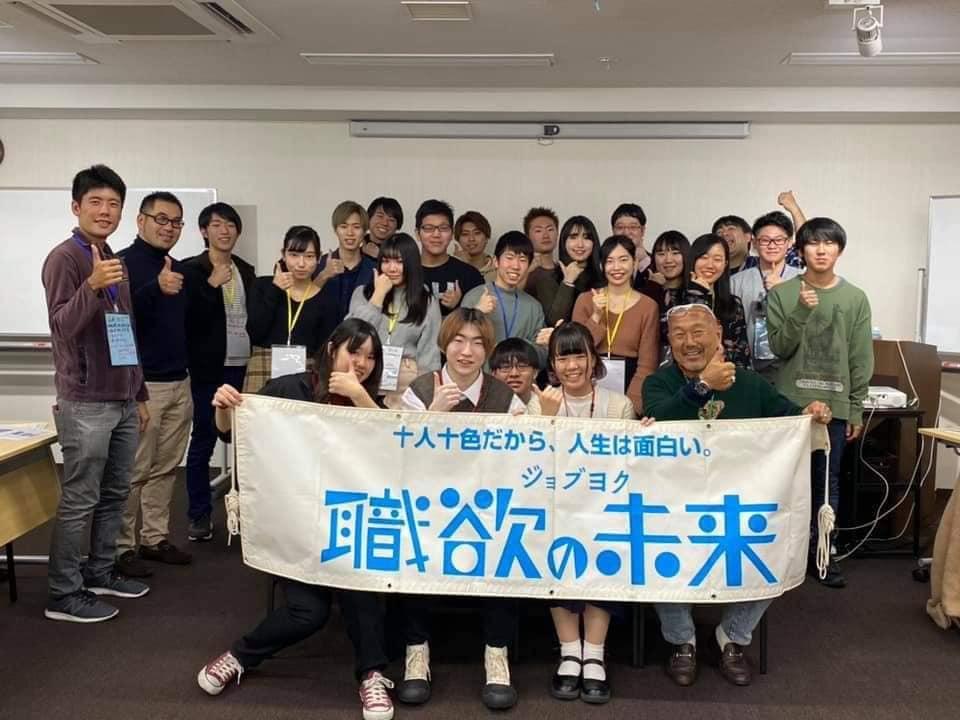 2020.2.1 高校生ジョブヨクVol.2
